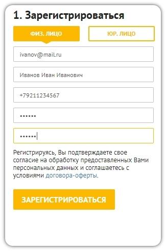 Зарегистрируйтесь